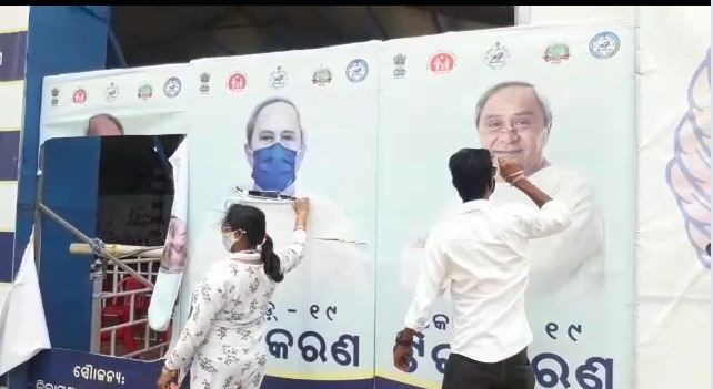 CM's pic at vaccination centre