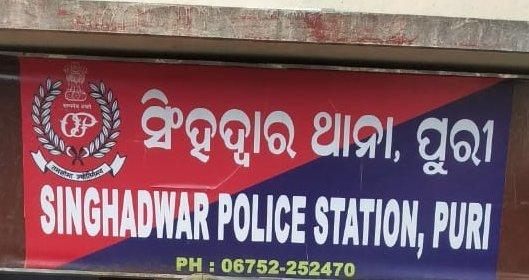 singhadwar ps