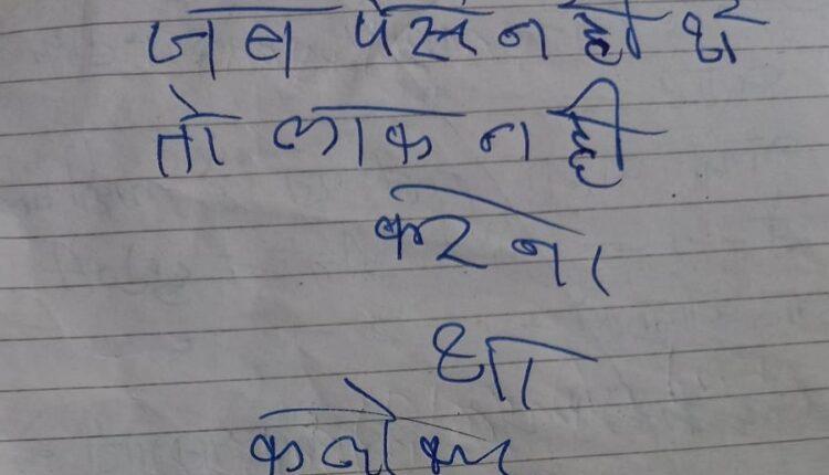 thief note