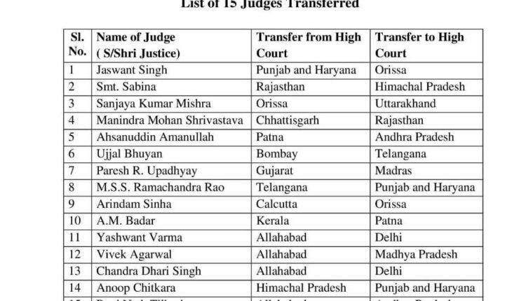 transfer of judges